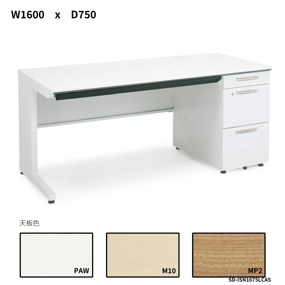 コクヨ iSデスクシステム 片袖デスク A4タイプ W1600D750 SD-ISN1675LCAS