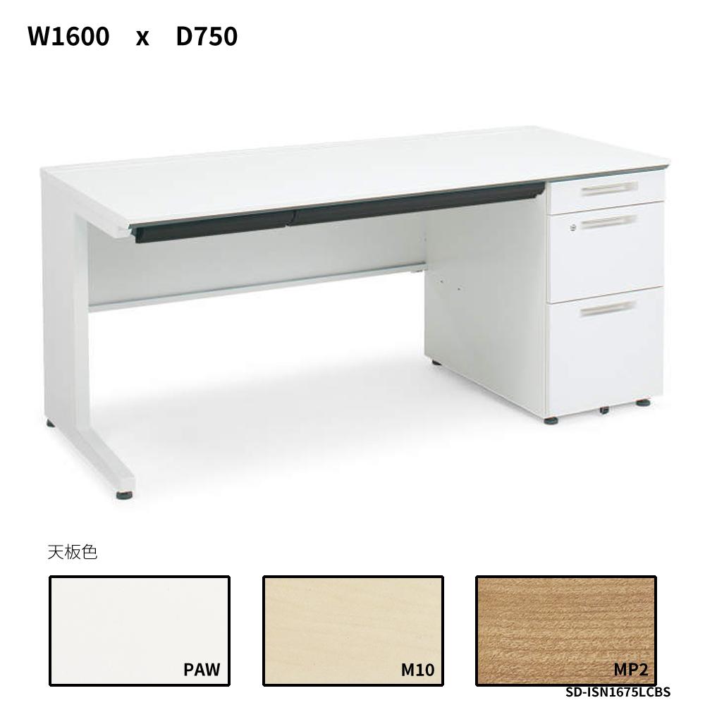 コクヨ iSデスクシステム 片袖デスク B4タイプ W1600D750 SD-ISN1675LCBS