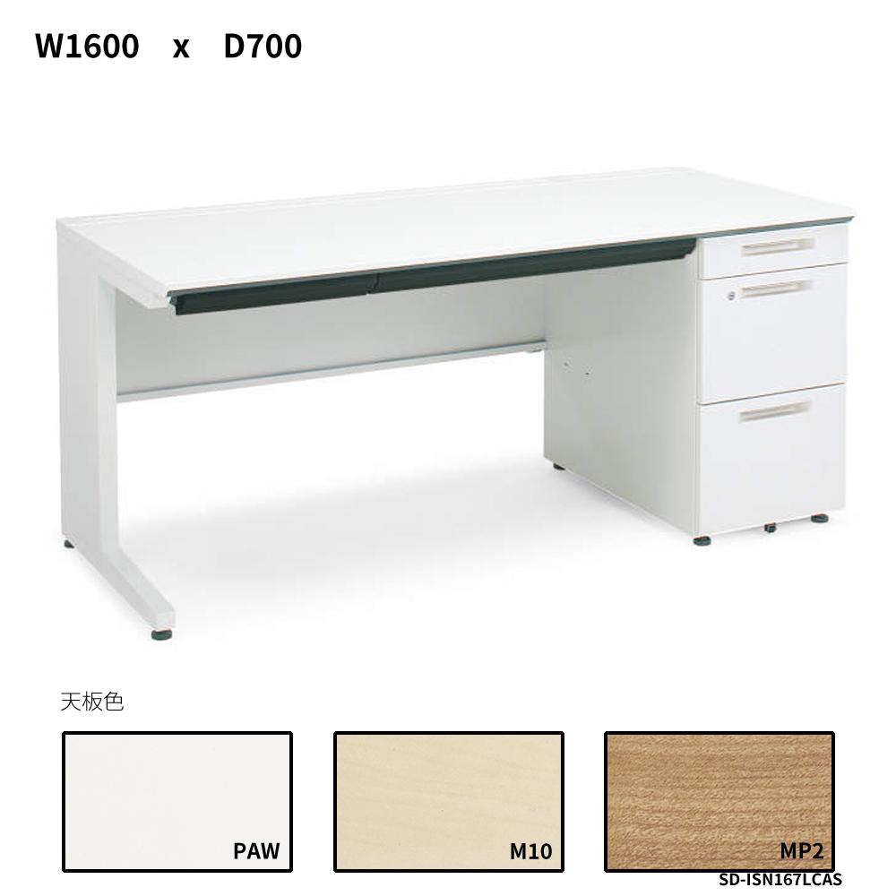 コクヨ iSデスクシステム 片袖デスク A4タイプ W1600D700 SD-ISN167LCAS