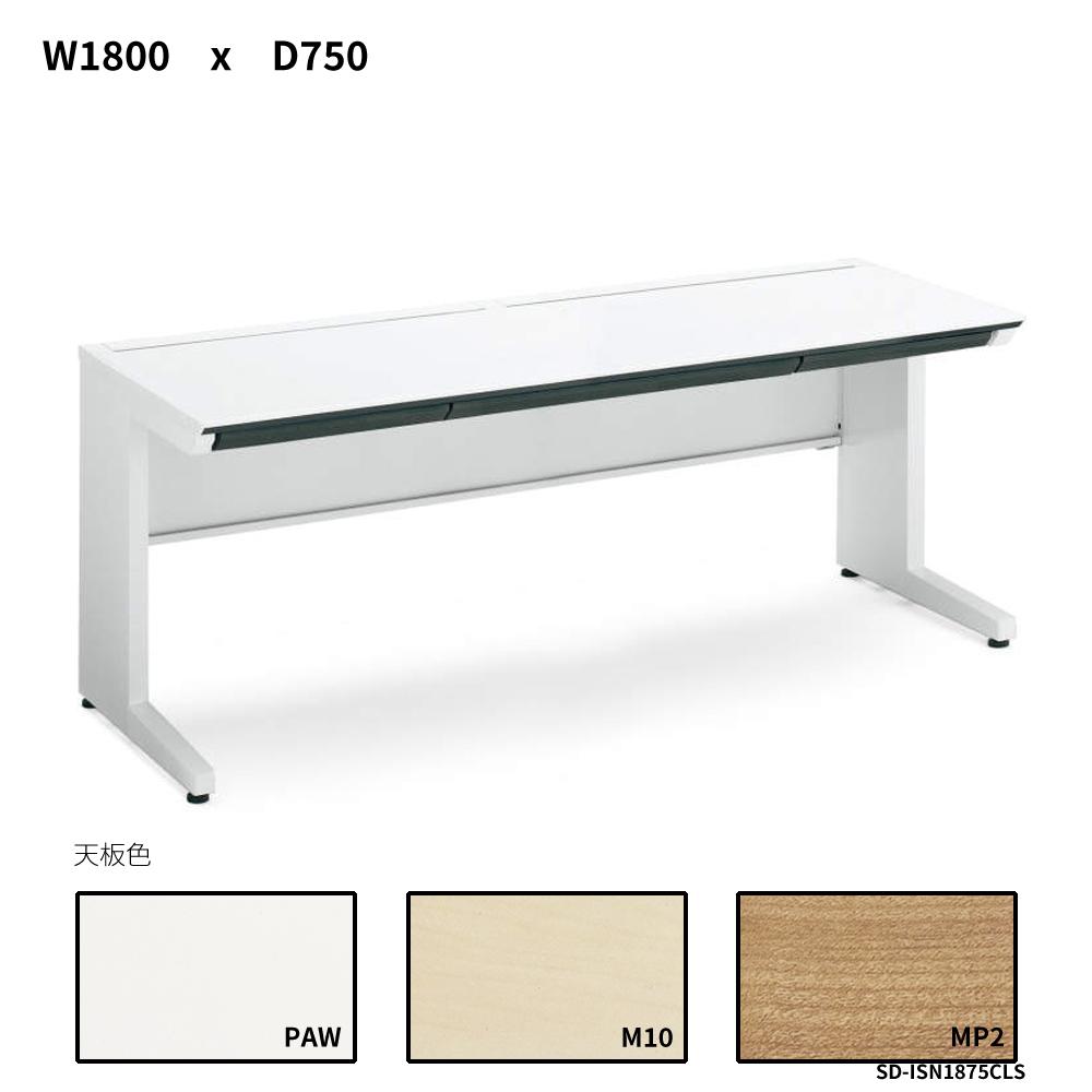 コクヨ iSデスクシステム スタンダードテーブル センター引き出し付き W1800D750 SD-ISN1875CLS