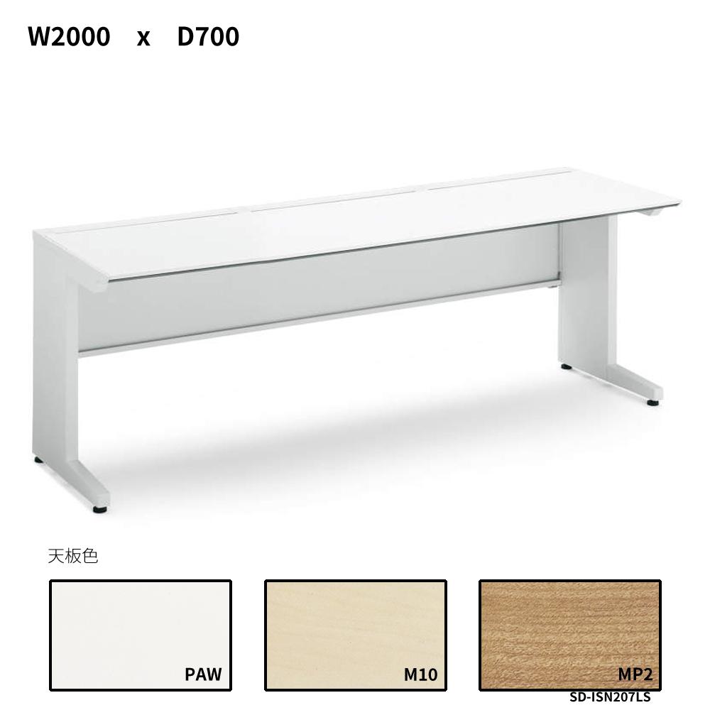 コクヨ iSデスクシステム スタンダードテーブル センター引き出しなし W2000D700 SD-ISN207LS