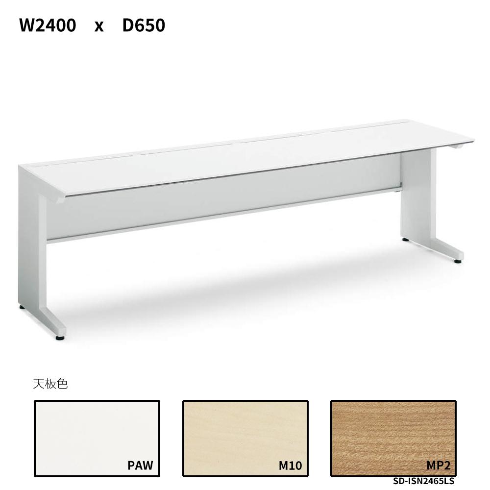 コクヨ iSデスクシステム スタンダードテーブル センター引き出しなし W2400D650 SD-ISN2465LS