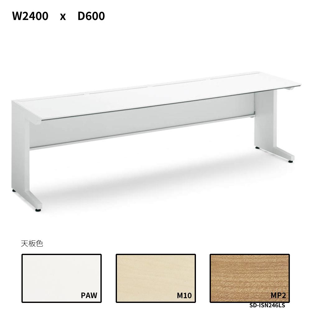 コクヨ iSデスクシステム スタンダードテーブル センター引き出しなし W2400D600 SD-ISN246LS