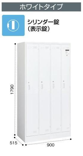 コクヨ LKロッカー ホワイトタイプ シリンダー錠 4人用 LK-N4SAW