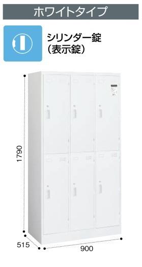 コクヨ LKロッカー ホワイトタイプ シリンダー錠 6人用 LK-N6SAW