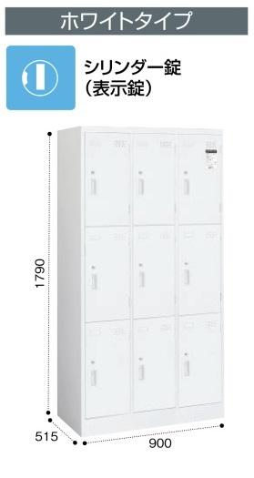 コクヨ LKロッカー ホワイトタイプ シリンダー錠 9人用 LK-N9SAW