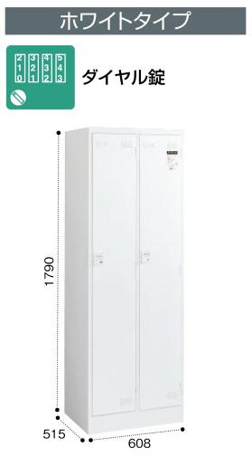 コクヨ LKロッカー ホワイトタイプ ダイヤル錠 2人用 LK-DN2SAWN