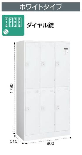 コクヨ LKロッカー ホワイトタイプ ダイヤル錠 6人用 LK-DN6SAWN