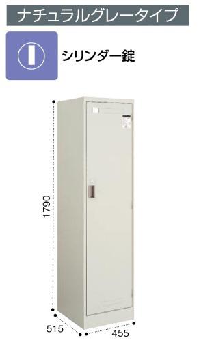 コクヨ LKロッカー ナチュラルグレータイプ シリンダー錠 1人用 LK-1F1