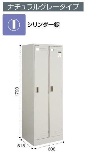 コクヨ LKロッカー ナチュラルグレータイプ シリンダー錠 2人用 LK-2F1