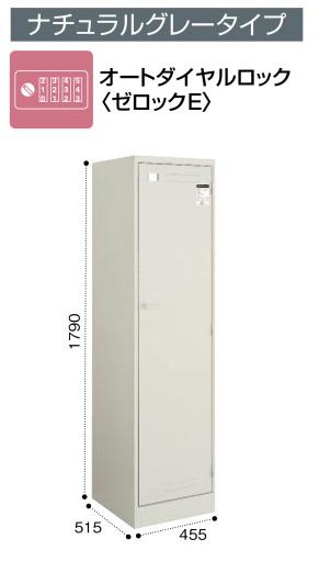 コクヨ LKロッカー ナチュラルグレータイプ オートダイヤルロック(ゼロックE) 1人用 LK-AD1F1N