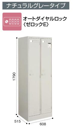 コクヨ LKロッカー ナチュラルグレータイプ オートダイヤルロック(ゼロックE) 2人用 LK-AD2F1N