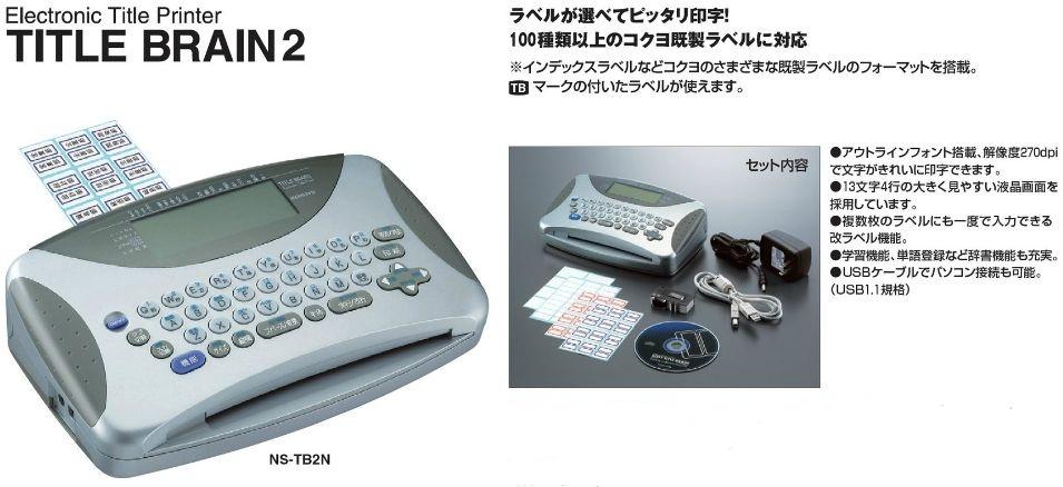 コクヨ タイトルブレーン2 電子タイトルプリンタ NS-TB2N