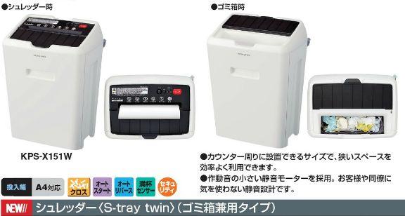 コクヨ シュレッダー<S-tray twin>(ゴミ箱兼用タイプ) KPS-X151W