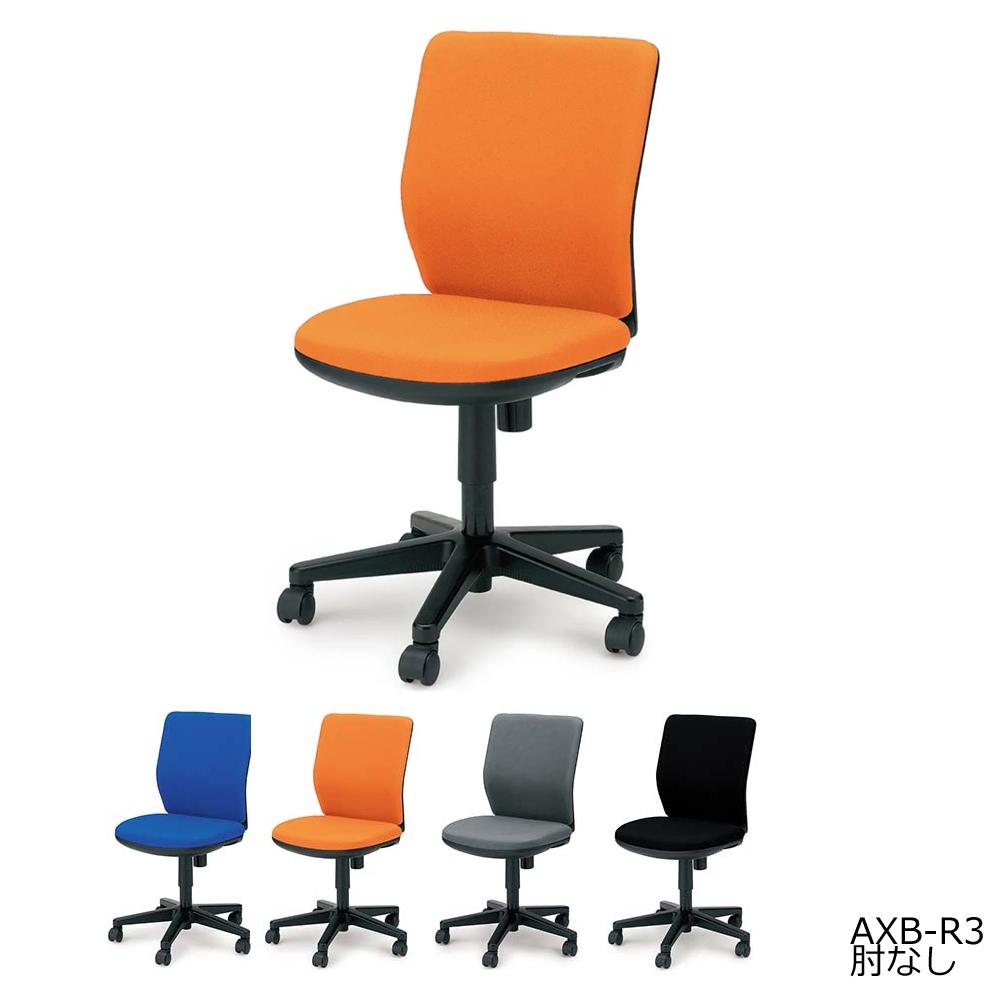 コクヨ オフィスチェア AXチェア 椅子 肘なし AXB-R3