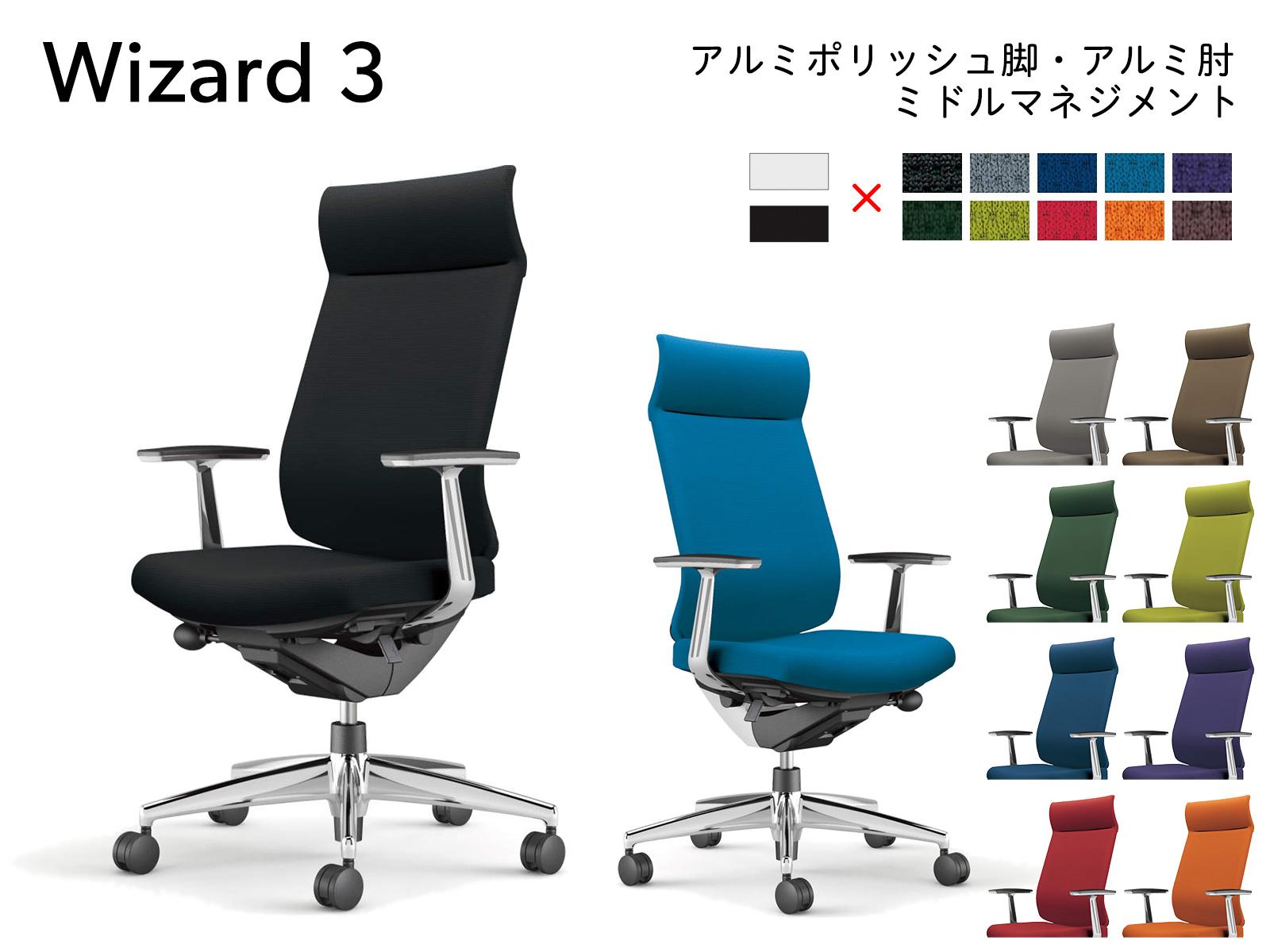 コクヨ オフィスチェア Wizard3 アルミポリッシュ脚 ミドルマネージメント アルミ肘 ウィザード3 CR-A3665