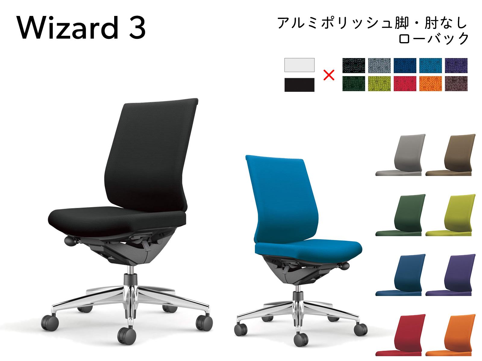 コクヨ オフィスチェア Wizard3 アルミポリッシュ脚 ローバック 肘なし ウィザード3 CR-A3620