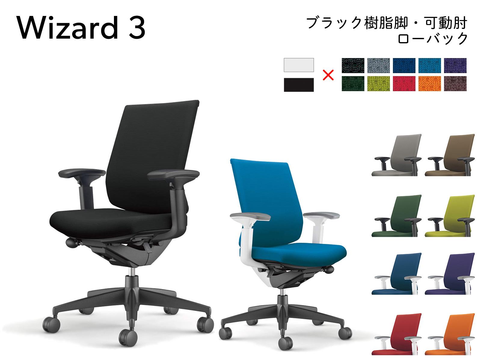 コクヨ オフィスチェア Wizard3 樹脂脚(ブラック) ローバック 可動肘 ウィザード3 CR-G3631