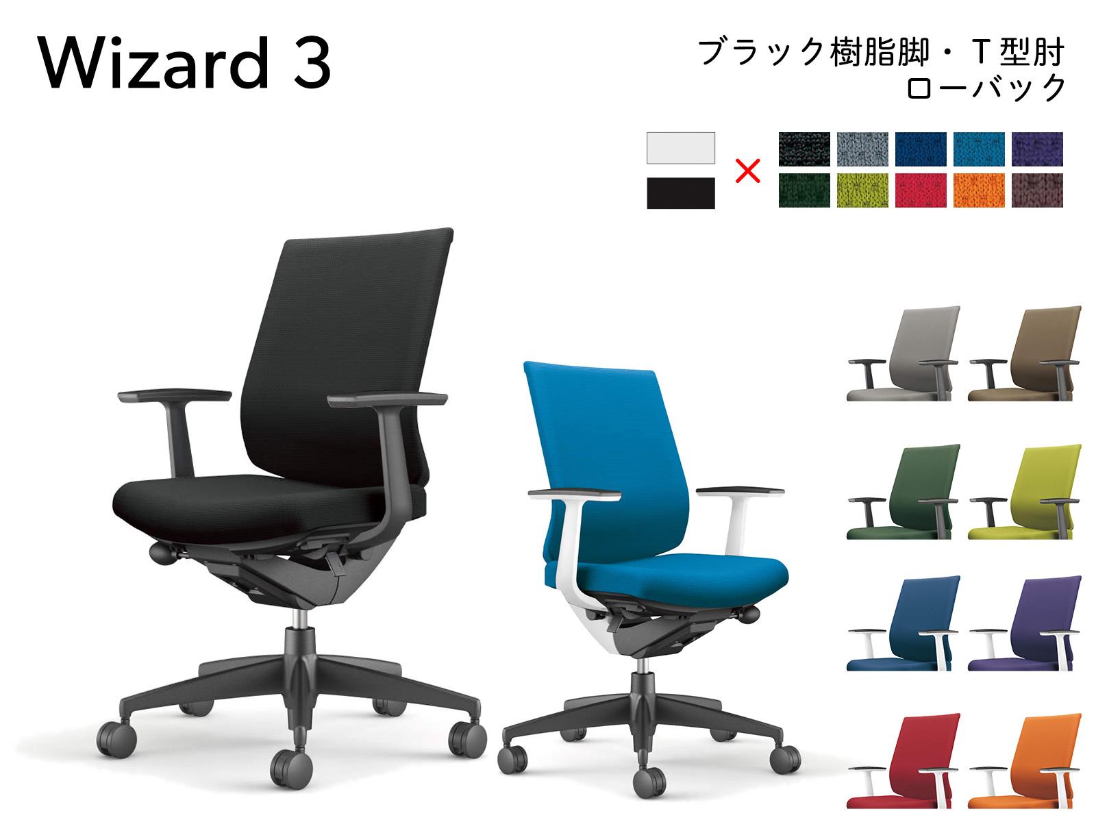 コクヨ オフィスチェア Wizard3 樹脂脚(ブラック) ローバック T型肘 ウィザード3 CR-G3621