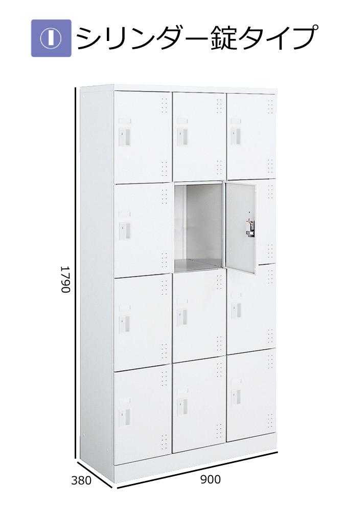 コクヨ スクールロッカー ホワイト ハイタイプ 12人用(3列4段) シリンダー錠タイプ 扉色ホワイト SLK-HT12LSAW