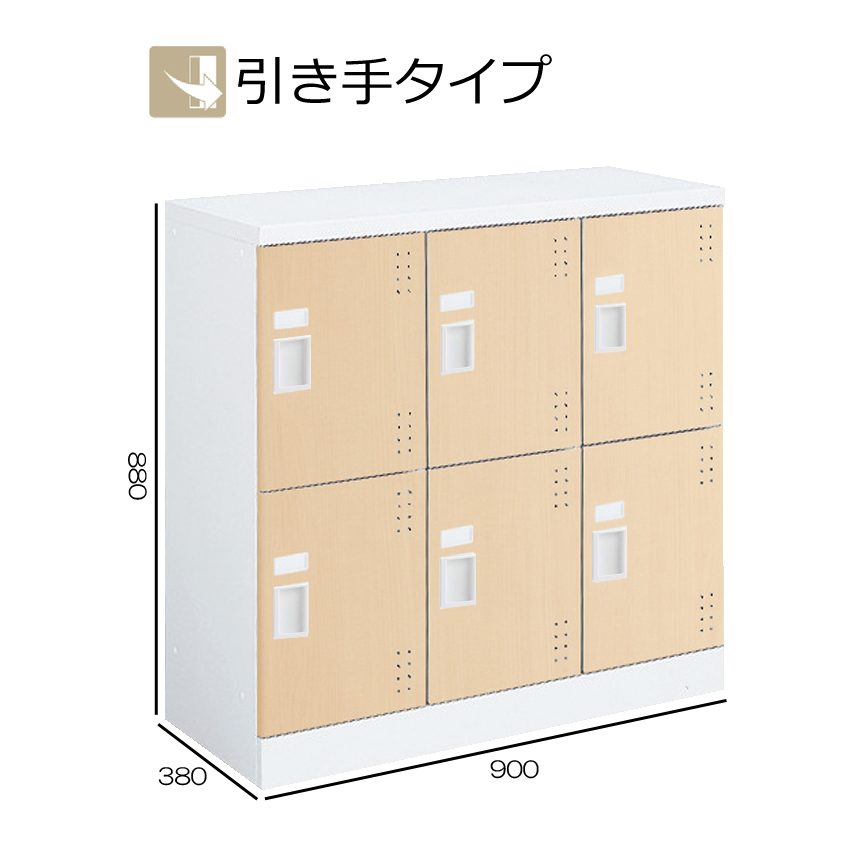 コクヨ スクールロッカー ホワイト ロータイプ 6人用(3列2段 中棚付き) 引き手タイプ 扉色ライトナチュラル SLK-HY6KSAWDA0