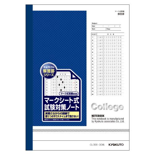 メ可 キョクトウアソシエイツ 試験対策ノートシリーズ College カレッジ マーク式問題解答罫 CL3S5 マークシート式試験対策ノート B5 新作 大人気 保証 6号30枚