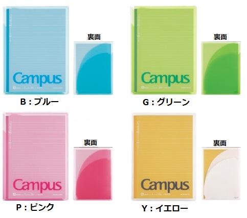 メ可 ◆高品質 コクヨ キャンパスカバーノート プリント収容ポケット付き セミB5 ノ-623A 定価