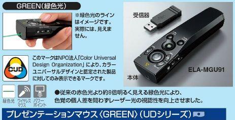 コクヨ プレゼンテーションマウス 緑光色 ELA-MGU91