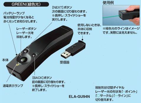 【送料無料(沖縄・離島除く)♪】コクヨ レーザーポインター 緑色光 UDシリーズ ELA-GU94N