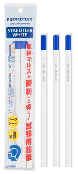 メ可 ステッドラー ホワイト 103HB-PB3 超特価 3本セット 試験用鉛筆 人気急上昇