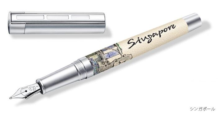 【送料無料(本州のみ)♪】ステッドラー コリウム ウルべス 万年筆 <シンガポール> STAEDTLER PREMIUM Initiumcollection Corium Urbes fontain pen 9PU153F