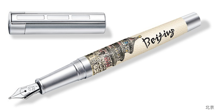 【送料無料(本州のみ)♪】ステッドラー コリウム ウルべス 万年筆 <北京> STAEDTLER PREMIUM Initiumcollection Corium Urbes fontain pen 9PU154F
