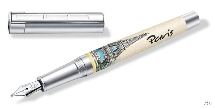 【送料無料(本州のみ)♪】ステッドラー コリウム ウルべス 万年筆 <パリ> STAEDTLER PREMIUM Initiumcollection Corium Urbes fontain pen 9PU102F