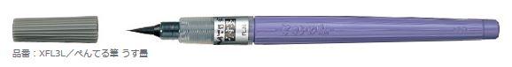 【メ可】ぺんてる 筆ペン ぺんてる筆 うす墨 XFL3L