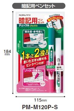 【メ可】コクヨ 暗記用ペンセット チェックル 緑・ピンク PM-M120P-S