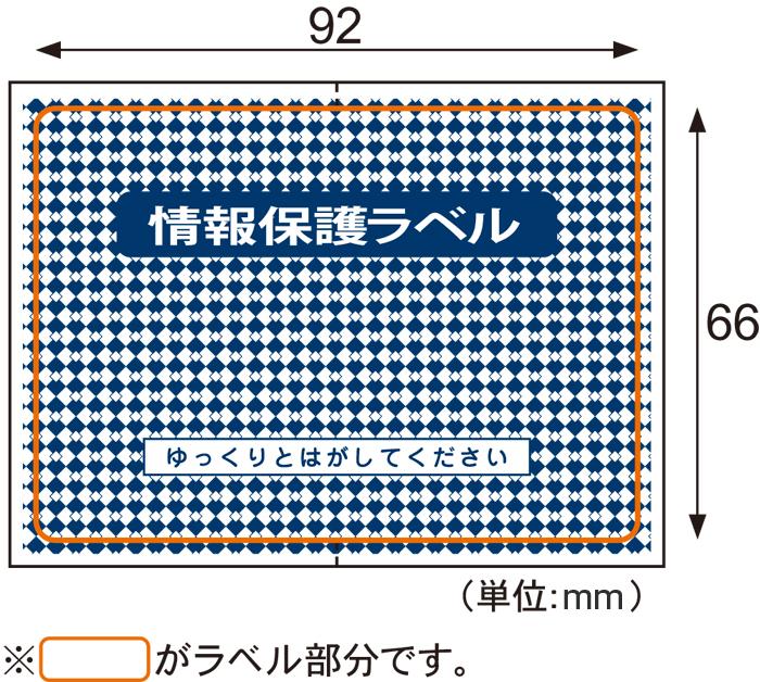 ヒサゴ 情報保護ラベル 貼り直しOKタイプ はがき1/2サイズ 1000シート JLB002