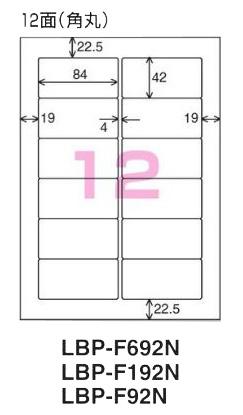 コクヨ カラーLBP&PPC用 紙ラベル A4 12面 500枚 LBP-F92N