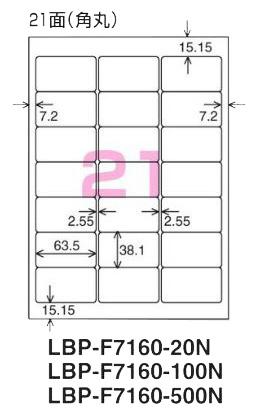 コクヨ カラーLBP&PPC用 紙ラベル A4 21面 500枚 LBP-F7160-500N