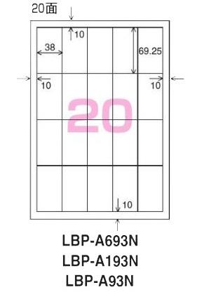 コクヨ モノクロレーザー用 紙ラベル A4 20面 500枚 LBP-A93