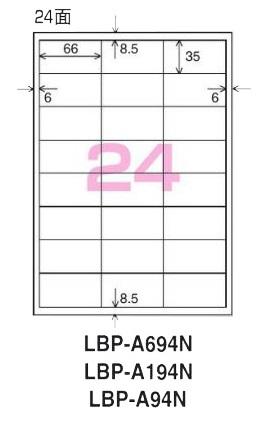 コクヨ モノクロレーザー用 紙ラベル A4 24面 500枚 LBP-A94