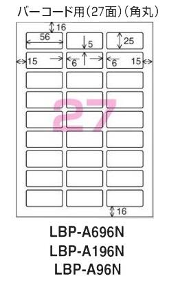 コクヨ モノクロレーザー用 紙ラベル A4 27面 500枚 LBP-A96