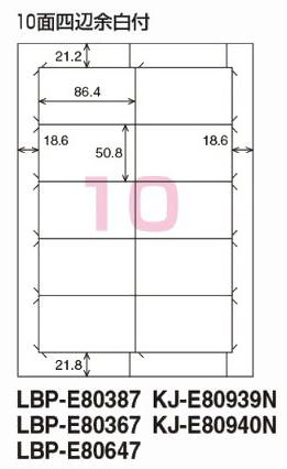 コクヨ カラーLBP&コピー用紙ラベル<リラベル> はかどりタイプ A4 10面 四辺余白付 500枚 LBP-E80647