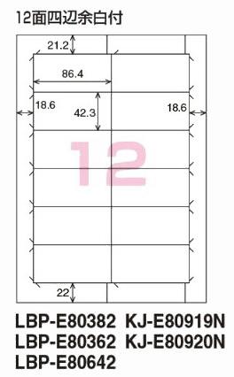 コクヨ カラーLBP コピー用紙ラベル リラベル はかどりタイプ 500枚 LBP-E80642 お得クーポン発行中 A4 12面 四辺余白付 お金を節約