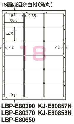コクヨ 新作多数 カラーLBP コピー用紙ラベル リラベル はかどりタイプ A4 500枚 LBP-E80650 待望 18面 四辺余白付 角丸
