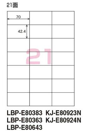 コクヨ カラーLBP&コピー用紙ラベル<リラベル> はかどりタイプ A4 21面 500枚 LBP-E80643