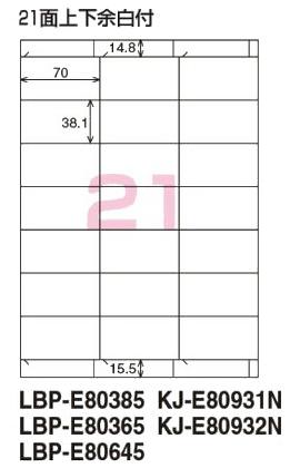 コクヨ カラーLBP コピー用紙ラベル リラベル セール特別価格 はかどりタイプ LBP-E80645 A4 21面 正規激安 上下余白付