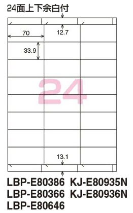 コクヨ カラーLBP&コピー用紙ラベル<リラベル> はかどりタイプ A4 24面 上下余白付 LBP-E80646