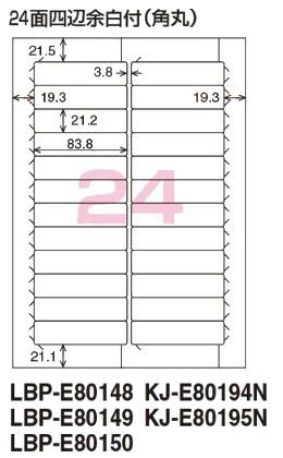 コクヨ カラーLBP&コピー用紙ラベル<リラベル> はかどりタイプ A4 24面 四辺余白付 角丸 500枚 LBP-E80150