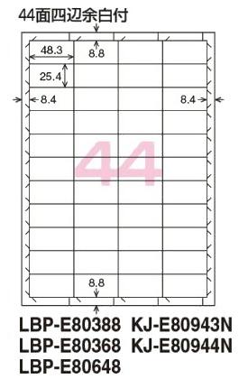 コクヨ カラーLBP&コピー用紙ラベル<リラベル> はかどりタイプ A4 44面 四辺余白付 LBP-E80648
