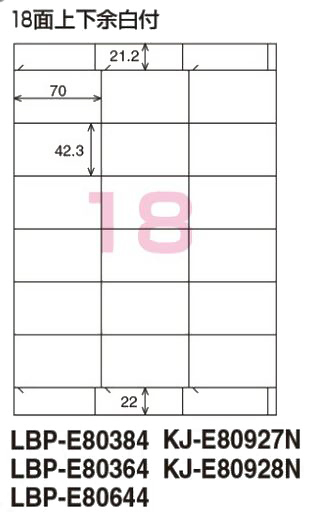 コクヨ カラーLBP&コピー用紙ラベル<リラベル> はかどりタイプ A4 18面 上下余白付 500枚 LBP-E80644